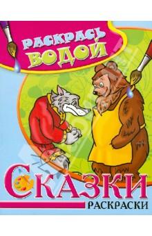 Сказки. Волк, медведь и лиса. Водная раскраска