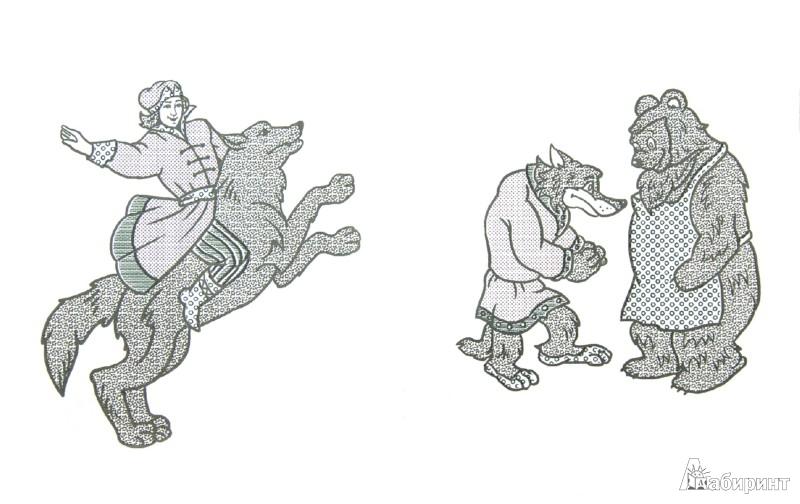 Рисунки для сказки иван царевич и серый волк