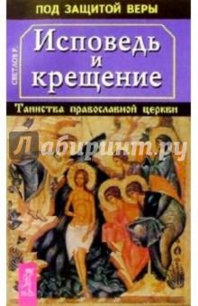 Светлов Роман Исповедь и крещение. Таинство православной церкви