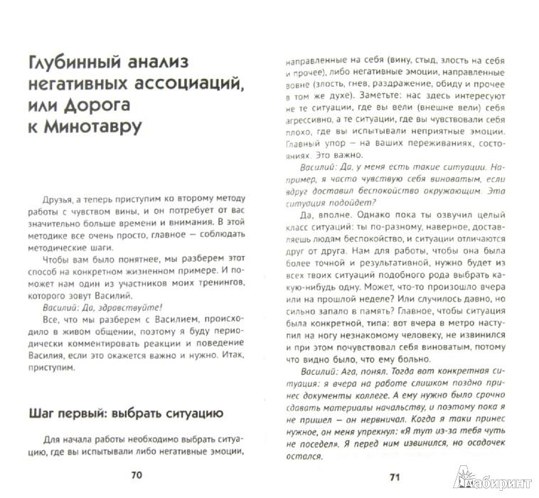 Иллюстрация 1 из 4 для Чувство вины. Антивирус - Денис Швецов | Лабиринт - книги. Источник: Лабиринт