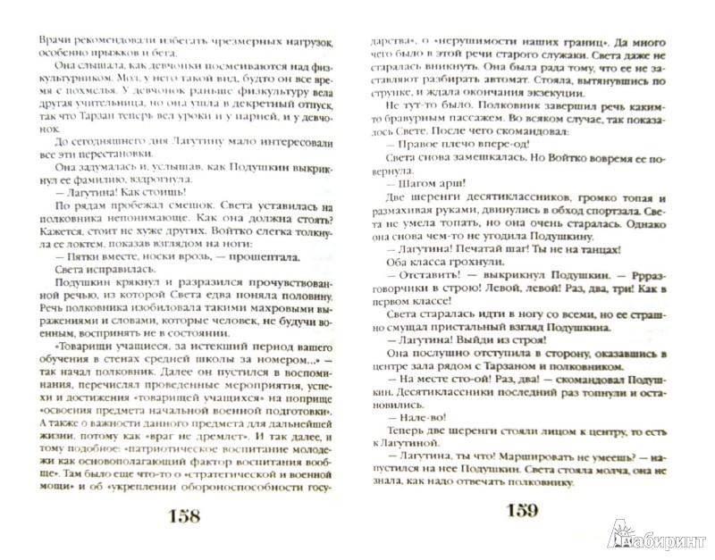 Иллюстрация 1 из 9 для Поцелуи под дождем. Романы о любви для девочек - Антонова, Щеглова, Беленкова | Лабиринт - книги. Источник: Лабиринт