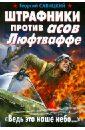 Штрафники против асов Люфтваффе. \
