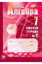 Алгебра. 7 класс. Рабочая тетрадь №2. Учебное пособие для учащихся. ФГОС
