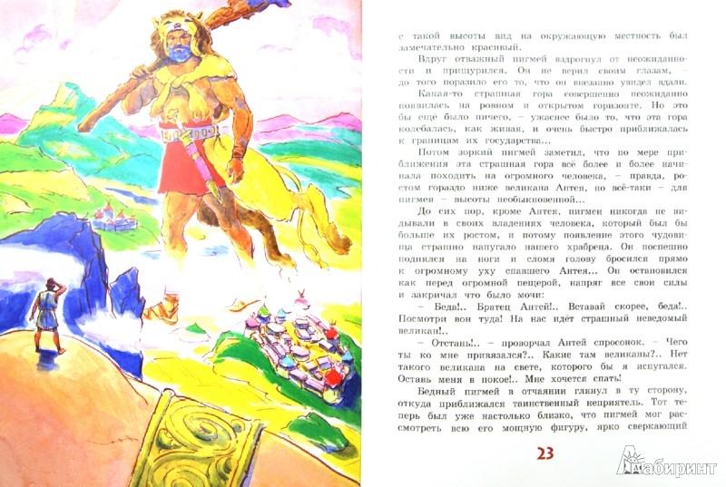 Иллюстрация 1 из 46 для Царство Пигмеев. Из мифов Древней Греции | Лабиринт - книги. Источник: Лабиринт