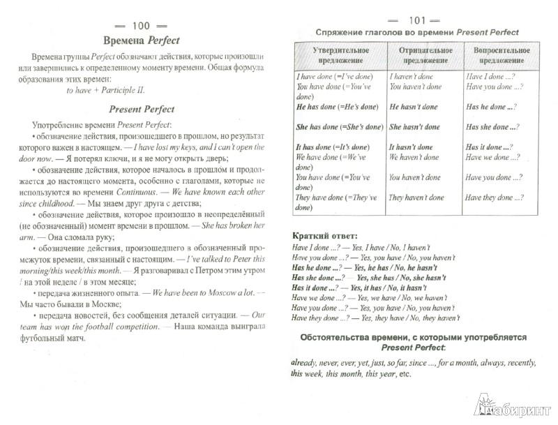 Иллюстрация 1 из 9 для Карманный справочник по английскому языку - Светлана Первухина | Лабиринт - книги. Источник: Лабиринт