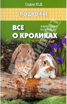 Все о кроликах: энциклопедия кроликовода