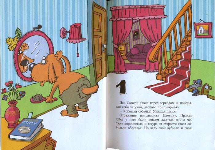 Иллюстрация 1 из 6 для Самсон и Роберто: Секрет патера Пьетро - Ингвар Амбьернсен   Лабиринт - книги. Источник: Лабиринт