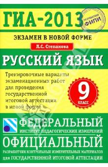 ГИА-2013. Русский язык. 9 класс. Экзамен в новой форме: Тренировочные варианты экзаменационных работ