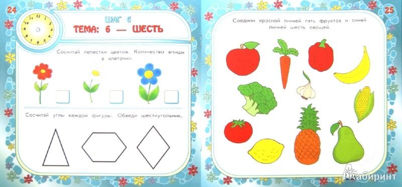 Иллюстрация 1 из 31 для Учимся считать - Елена Ватажук | Лабиринт - книги. Источник: Лабиринт