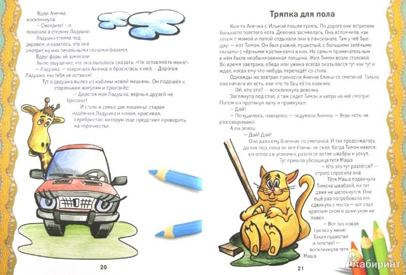 Иллюстрация 1 из 10 для Жирафёнок Илька и его друзья - Светлана Мошкина | Лабиринт - книги. Источник: Лабиринт