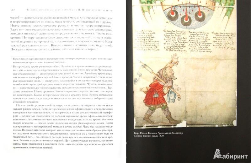Иллюстрация 1 из 26 для Алхимия - Вадим Рабинович   Лабиринт - книги. Источник: Лабиринт