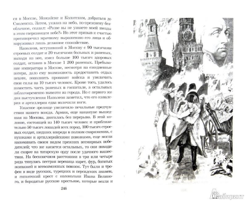 Иллюстрация 1 из 39 для с богом верой и