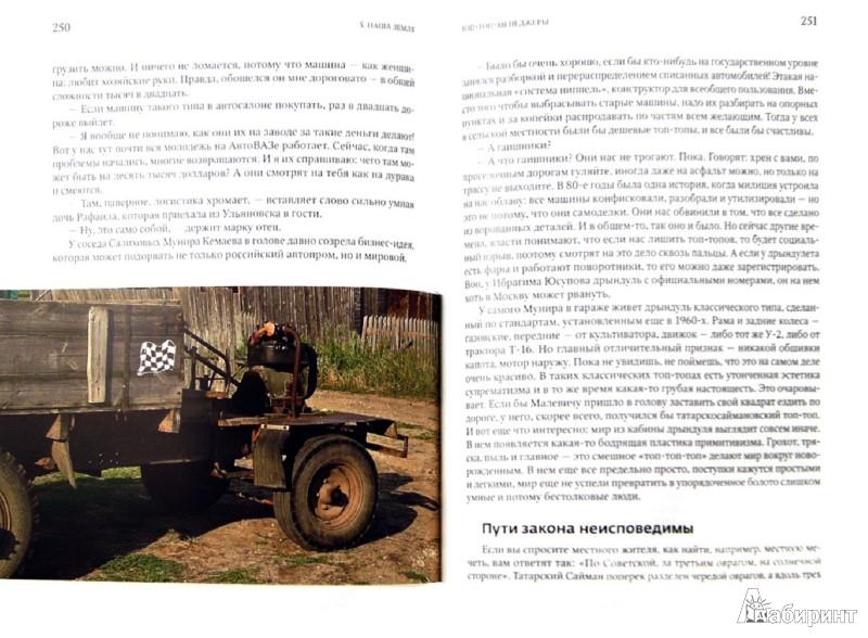 Иллюстрация 1 из 4 для Непоследние времена - Дмитрий Соколов-Митрич   Лабиринт - книги. Источник: Лабиринт