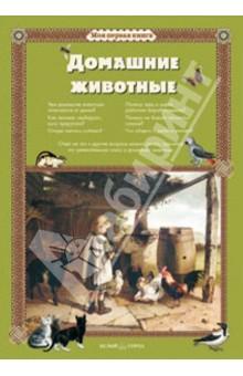 Домашние животныеЖивотный и растительный мир<br>В книге рассказывается о домашних животных, ставших помощниками человека, о не совсем домашних, таких как пчелы и охотничьи птицы, и совсем не домашних представителях фауны, порой живущих рядом с нами: змеях, хамелеонах, тараканах и других.<br>Книга предназначена для детей 6-9 лет, умеющих читать самостоятельно.<br>