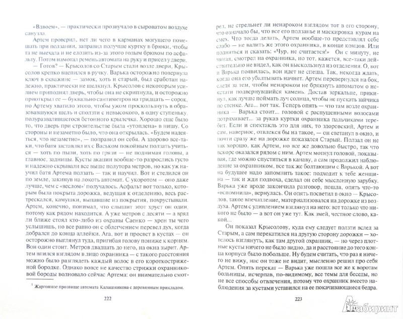 Иллюстрация 1 из 22 для Злачное место - Николай Шпыркович   Лабиринт - книги. Источник: Лабиринт