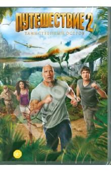 Пейтон Брэд Путешествие 2: Таинственный остров (DVD)