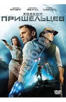Ковбои против пришельцев (DVD) Новый диск