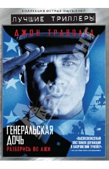 Генеральская дочь (DVD) Новый диск
