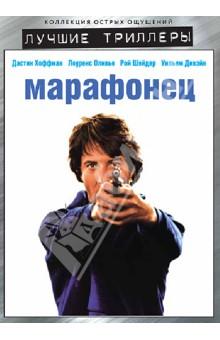 Лучшие триллеры. Марафонец (DVD) Новый диск