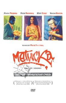 Метиска (DVD) Новый диск