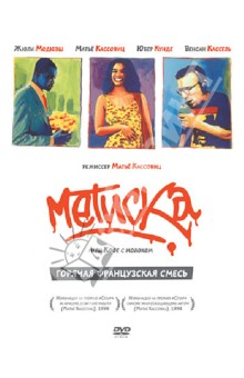 Кассовиц Матье Метиска (DVD)