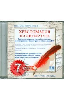 Хрестоматия по русской литературе. 7 класс (CDmp3)