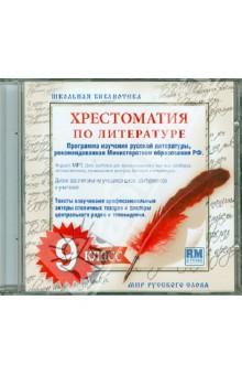 Хрестоматия по русской литературе. 9 класс. Часть 1 (CDmp3)