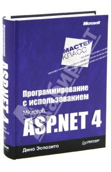 Программирование с использованием Microsoft ASP.NET 4Программирование<br>Эта книга представляет собой наиболее полное руководство по Microsoft ASP.NET, полностью переработанное под версию ASP.NET 4. Вы узнаете обо всех возможностях данной технологии, в частности об использовании тем, мастеров и шаблонов страниц, применении динамических данных для построения и настройки веб-приложений, а также о работе с Microsoft Silverlight и ASP.NET MVC. Особое внимание уделяется рассмотрению внутренних механизмов и конфигурации ASP.NET, jQuery, AJAX и паттернов проектирования.<br>