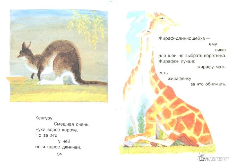 Иллюстрация 1 из 11 для Конь-огонь - Владимир Маяковский   Лабиринт - книги. Источник: Лабиринт