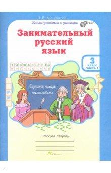 Занимательный русский язык. 3 класс. Рабочая тетрадь. В 2-х частях. ФГОС