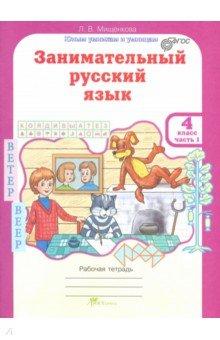 Занимательный русский язык. Рабочая тетрадь для 4 класса. В 2 частях. фГОС