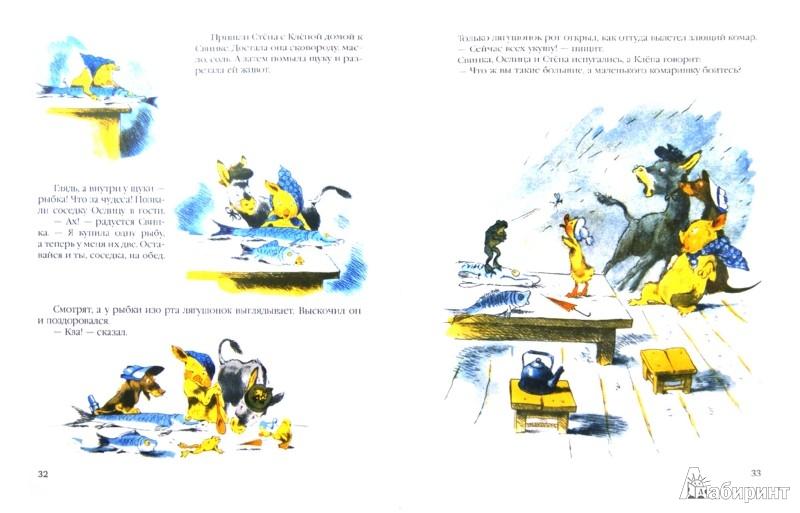 Иллюстрация 1 из 65 для Приключения Стёпы и Клепы - Карлов, Ракитина | Лабиринт - книги. Источник: Лабиринт