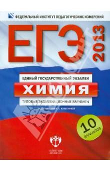 ЕГЭ 2013. Химия. Типовые экзаменационные варианты. 10 вариантов