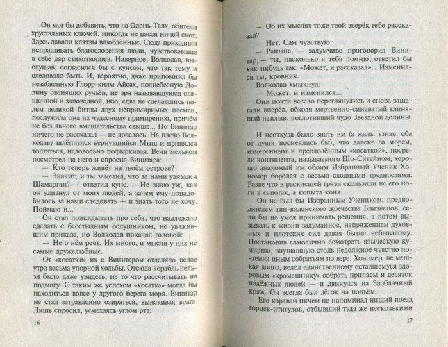 Иллюстрация 1 из 15 для Волкодав. Самоцветные горы: Роман - Мария Семенова | Лабиринт - книги. Источник: Лабиринт
