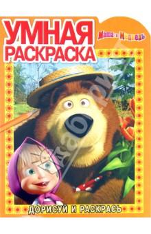 """Умная раскраска """"Маша и Медведь"""" (№ 1294)"""