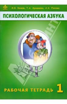 Психологическая азбука. Рабочая тетрадь. 1 классПсихолог в школе<br>Тетрадь предназначена для работы с учениками первого класса по программе Психологическая азбука.<br>5-е издание.<br>
