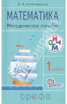 Математика. 1 класс. Методическое пособие. РИТМ. ФГОС