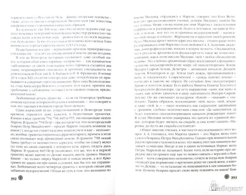 Иллюстрация 1 из 13 для Русские боги. Язычники Вещей Руси - Лев Прозоров | Лабиринт - книги. Источник: Лабиринт
