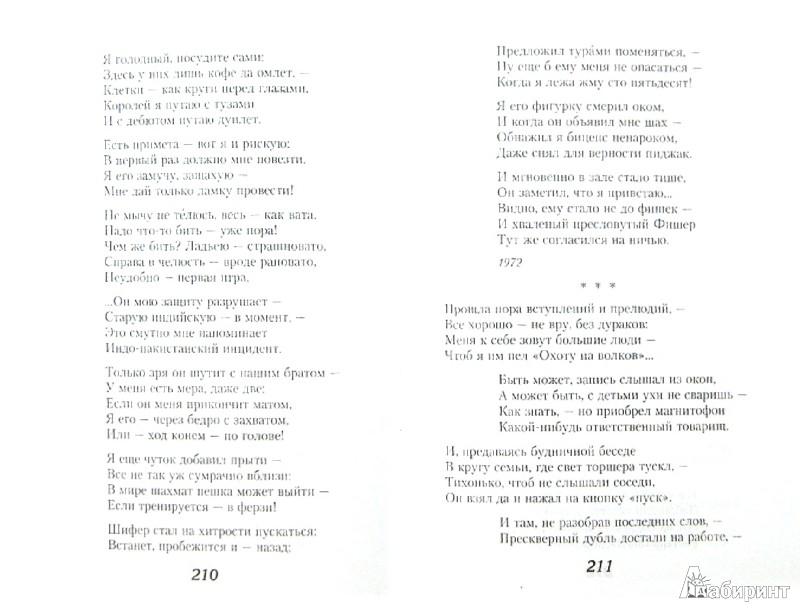 Иллюстрация 1 из 16 для Великие поэты мира. Поэзия - Владимир Высоцкий | Лабиринт - книги. Источник: Лабиринт