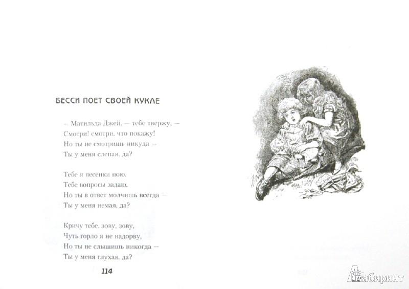 Иллюстрация 1 из 33 для Охота на Снарка и другие стихотворения - Льюис Кэрролл   Лабиринт - книги. Источник: Лабиринт
