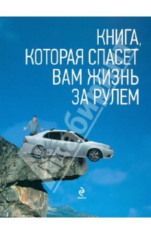 Громаковский Алексей Алексеевич, Реховский Владислав Дмитриевич Книга, которая спасет вам жизнь за рулем