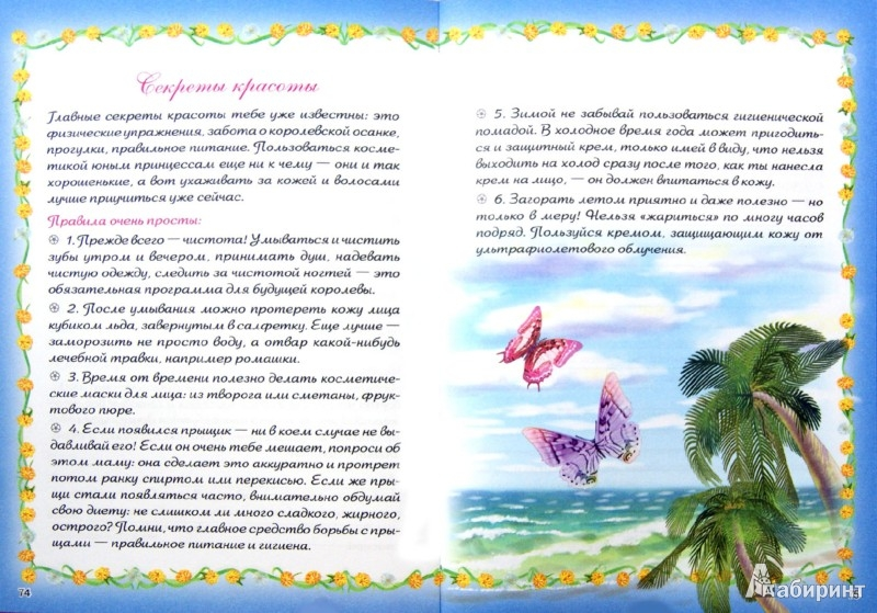 Иллюстрация 1 из 31 для Дневничок секретов настоящей принцессы | Лабиринт - книги. Источник: Лабиринт