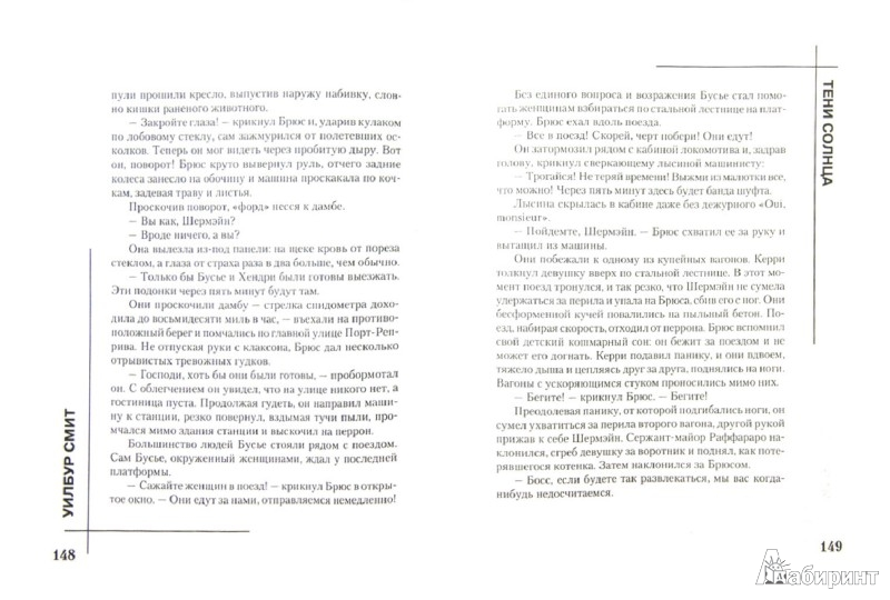 Иллюстрация 1 из 12 для Тени Солнца - Уилбур Смит | Лабиринт - книги. Источник: Лабиринт