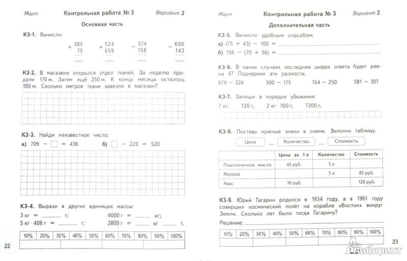 Диагностическая работа по математике з класс петерсон
