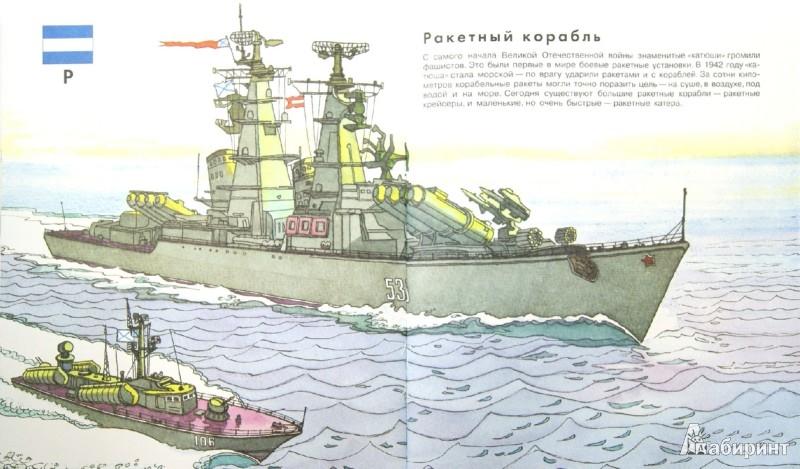 Иллюстрация 1 из 28 для Азбука кораблей - Александр Беслик | Лабиринт - книги. Источник: Лабиринт