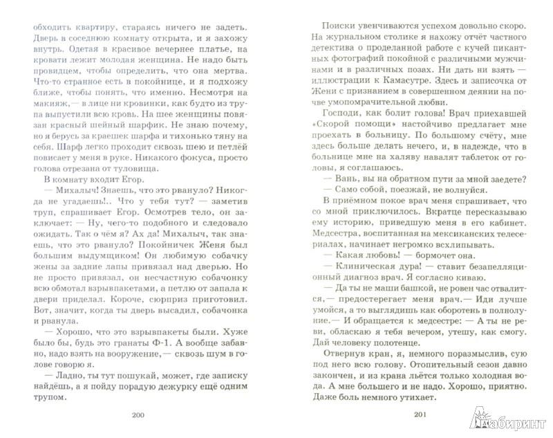Иллюстрация 1 из 7 для Наряд, сука, - дело святое! - Виктор Ковыль   Лабиринт - книги. Источник: Лабиринт