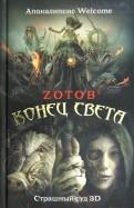 Георгий Зотов: Конец света. Апокалипсис Welcome; Страшный суд 3D