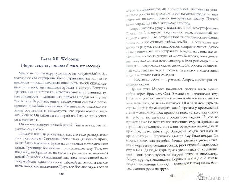 Иллюстрация 1 из 2 для Конец света. Апокалипсис Welcome; Страшный суд 3D - Георгий Зотов   Лабиринт - книги. Источник: Лабиринт