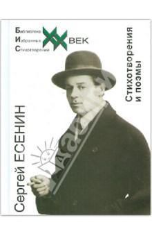 Стихотворения и поэмыКлассическая отечественная поэзия<br>Сергей Есенин - один из самых трагических русских поэтов XX века. Именно он выразил трагедию, плач, смятение исконной России, когда в семнадцатом году была прервана связь с ее тысячелетней историей. Он и самый таинственный поэт. Крестьянский сын, за десять с небольшим лет (от стремительного вхождения в литературу до трагической гибели) он оказался в центре культуры. И сегодня его стихи затрагивают самые щемящие струны русской души.<br>Составитель: Красников Г. Н.<br>