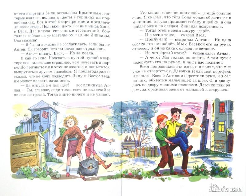 Иллюстрация 1 из 16 для Веселые рассказы - Юрий Сотник   Лабиринт - книги. Источник: Лабиринт